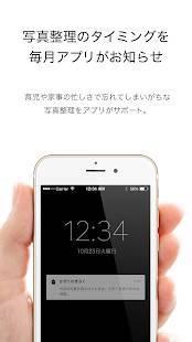 Androidアプリ「かぞくのきろく -FUJIFILM × OURHOME-」のスクリーンショット 5枚目