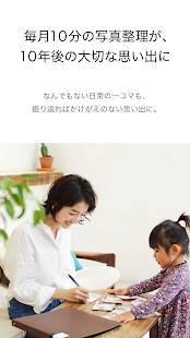 Androidアプリ「かぞくのきろく -FUJIFILM × OURHOME-」のスクリーンショット 1枚目