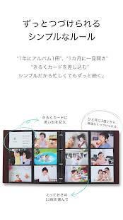 Androidアプリ「かぞくのきろく -FUJIFILM × OURHOME-」のスクリーンショット 3枚目