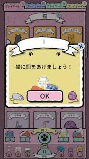 Androidアプリ「Cat Lady」のスクリーンショット 4枚目