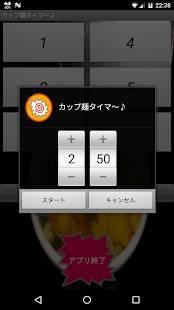 Androidアプリ「カップ麺タイマ~♪」のスクリーンショット 3枚目