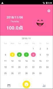 Androidアプリ「エモ日記 - 気持ちを点数化する感情ログ」のスクリーンショット 3枚目