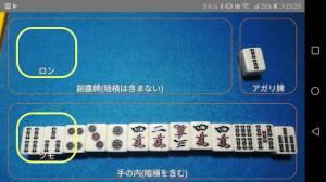 Androidアプリ「麻雀.AI 得点君~カメラをかざしてアガリを自動識別~」のスクリーンショット 1枚目