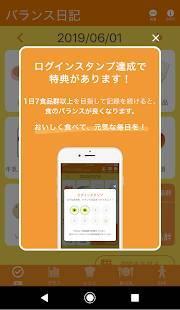 Androidアプリ「バランス日記」のスクリーンショット 3枚目