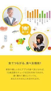 Androidアプリ「バランス日記」のスクリーンショット 5枚目