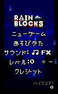 Androidアプリ「rainblocks」のスクリーンショット 5枚目