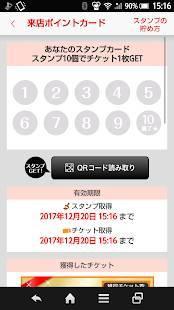 Androidアプリ「つけ麺専門店 三田製麺所」のスクリーンショット 3枚目