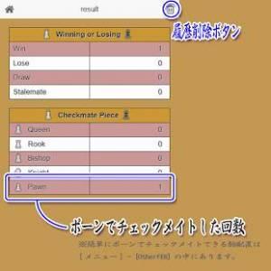 Androidアプリ「駒配置を自由に変えられる「変則チェス」」のスクリーンショット 4枚目