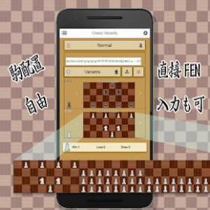 Androidアプリ「駒配置を自由に変えられる「変則チェス」」のスクリーンショット 1枚目