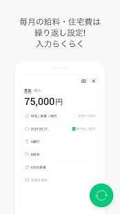 Androidアプリ「LINE家計簿」のスクリーンショット 3枚目