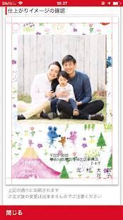 Androidアプリ「カメラのキタムラ年賀状アプリ2020-スマホで写真年賀状作成」のスクリーンショット 4枚目