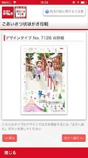 Androidアプリ「カメラのキタムラ年賀状アプリ2020-スマホで写真年賀状作成」のスクリーンショット 3枚目