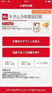 Androidアプリ「カメラのキタムラ年賀状アプリ2020-スマホで写真年賀状作成」のスクリーンショット 1枚目