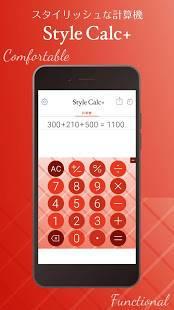 Androidアプリ「おしゃれでスタイリッシュでかわいい電卓・計算機 - StyleCalc+」のスクリーンショット 1枚目