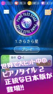 Androidアプリ「ピアノタイルステージ - ピアステ」のスクリーンショット 1枚目