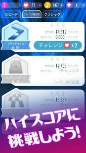 Androidアプリ「ピアノタイルステージ - ピアステ」のスクリーンショット 4枚目