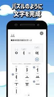 Androidアプリ「韓国語勉強、単語・文法・動画レッスンで! - できちゃった韓国語」のスクリーンショット 5枚目