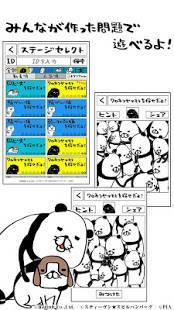 Androidアプリ「パンダと犬の〇〇を探せだよ!」のスクリーンショット 3枚目