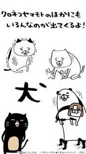 Androidアプリ「パンダと犬の〇〇を探せだよ!」のスクリーンショット 4枚目