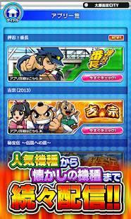 Androidアプリ「押忍!番長【大都吉宗CITYパチスロ】」のスクリーンショット 4枚目