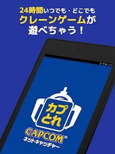 Androidアプリ「カプコンネットキャッチャー カプとれ」のスクリーンショット 4枚目