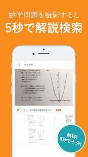 Androidアプリ「クァンダ :  5秒で解説検索」のスクリーンショット 2枚目