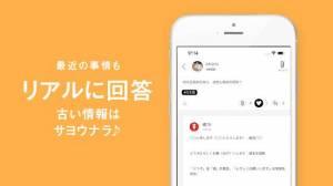Androidアプリ「SOKKA - 在日外国人 & Q&A」のスクリーンショット 3枚目