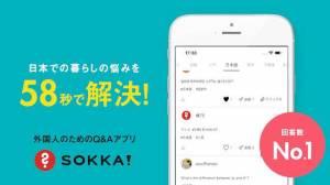 Androidアプリ「SOKKA - 在日外国人 & Q&A」のスクリーンショット 1枚目