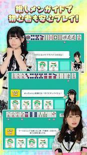 Androidアプリ「NMB48の麻雀てっぺんとったんで!」のスクリーンショット 3枚目