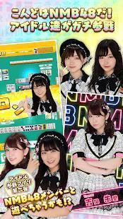 Androidアプリ「NMB48の麻雀てっぺんとったんで!」のスクリーンショット 1枚目