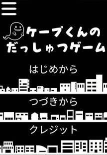 Androidアプリ「脱出ゲーム ケープ君の脱出ゲーム」のスクリーンショット 1枚目
