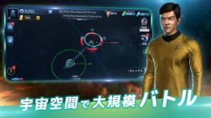 Androidアプリ「Star Trek™ 艦隊コマンド」のスクリーンショット 3枚目