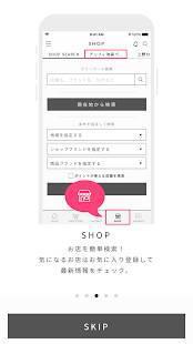 Androidアプリ「WACOAL CARNET」のスクリーンショット 3枚目