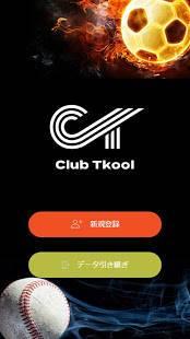 Androidアプリ「クラブつくーる!」のスクリーンショット 1枚目