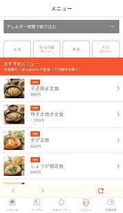 Androidアプリ「やよい軒公式アプリ」のスクリーンショット 3枚目