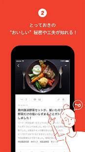 Androidアプリ「ペロリッヂ - 食材・食品がもたらすストーリーであなたのライフスタイルを充実させるスマホアプリ」のスクリーンショット 2枚目