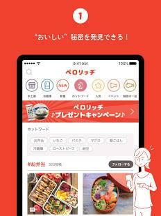 Androidアプリ「ペロリッヂ - 食材・食品がもたらすストーリーであなたのライフスタイルを充実させるスマホアプリ」のスクリーンショット 5枚目