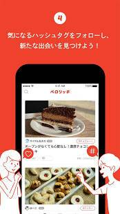 Androidアプリ「ペロリッヂ - 食材・食品がもたらすストーリーであなたのライフスタイルを充実させるスマホアプリ」のスクリーンショット 4枚目