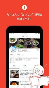 Androidアプリ「ペロリッヂ - 食材・食品がもたらすストーリーであなたのライフスタイルを充実させるスマホアプリ」のスクリーンショット 3枚目