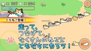 Androidアプリ「ねころび」のスクリーンショット 5枚目