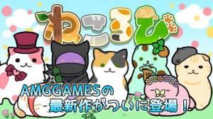 Androidアプリ「ねころび」のスクリーンショット 1枚目