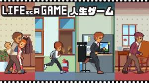Androidアプリ「Life is a game : 人生ゲーム」のスクリーンショット 2枚目