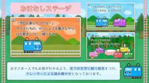 Androidアプリ「子供の心が優しくなる絵本パズル|電車とれまる 連結で解決!」のスクリーンショット 5枚目