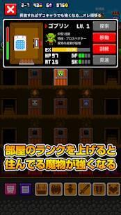 Androidアプリ「デモンズアパート」のスクリーンショット 4枚目