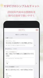 Androidアプリ「雑談チャットアプリ - コロマリ」のスクリーンショット 3枚目
