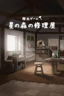 Androidアプリ「脱出ゲーム 星の森の修理屋」のスクリーンショット 1枚目