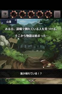 Androidアプリ「脱出ゲーム 星の森の修理屋」のスクリーンショット 2枚目