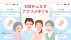 Androidアプリ「Babyプラス|妊婦さんが知りたい 妊娠・出産情報や妊娠中の悩みや疑問に応えるマタニティアプリ」のスクリーンショット 2枚目