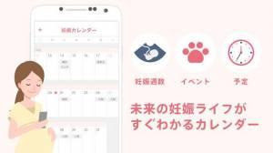 Androidアプリ「Babyプラス|妊婦さんが知りたい 妊娠・出産情報や妊娠中の悩みや疑問に応えるマタニティアプリ」のスクリーンショット 1枚目
