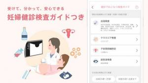 Androidアプリ「Babyプラス|妊婦さんが知りたい 妊娠・出産情報や妊娠中の悩みや疑問に応えるマタニティアプリ」のスクリーンショット 3枚目